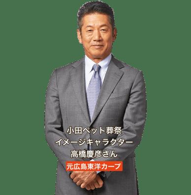 広島小田ペット葬祭イメージキャラクター高橋慶彦さん