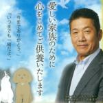 広島県ペット火葬【小田ペット葬祭】